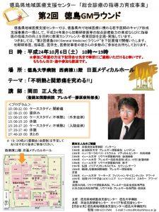 第2回「総合診療の指導力育成事業(徳島GMラウンド)」の画像