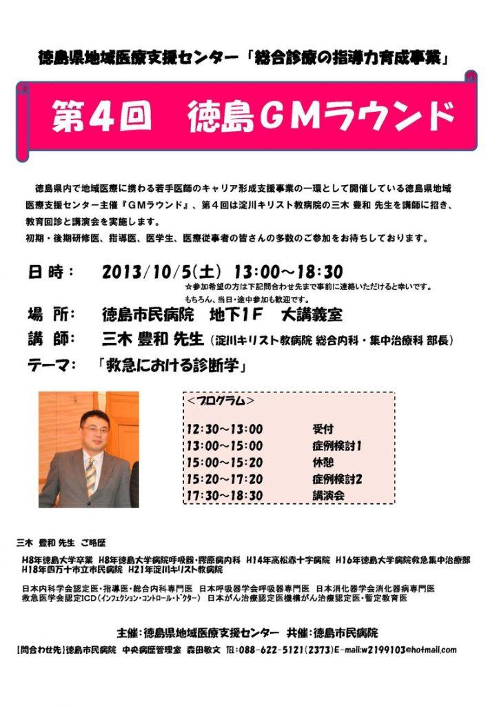 第4回「総合診療の指導力育成事業(徳島GMラウンド)」の画像