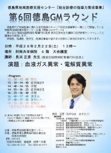 第6回「総合診療の指導力育成事業(徳島GMラウンド)」の画像