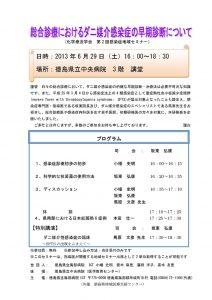 総合診療におけるダニ媒介感染症の早期診断についての画像