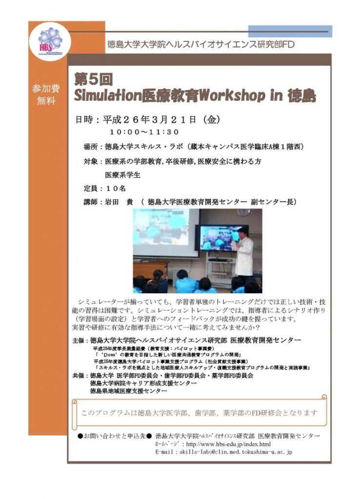 第5回 Simulation医療教育Workshop in 徳島の画像