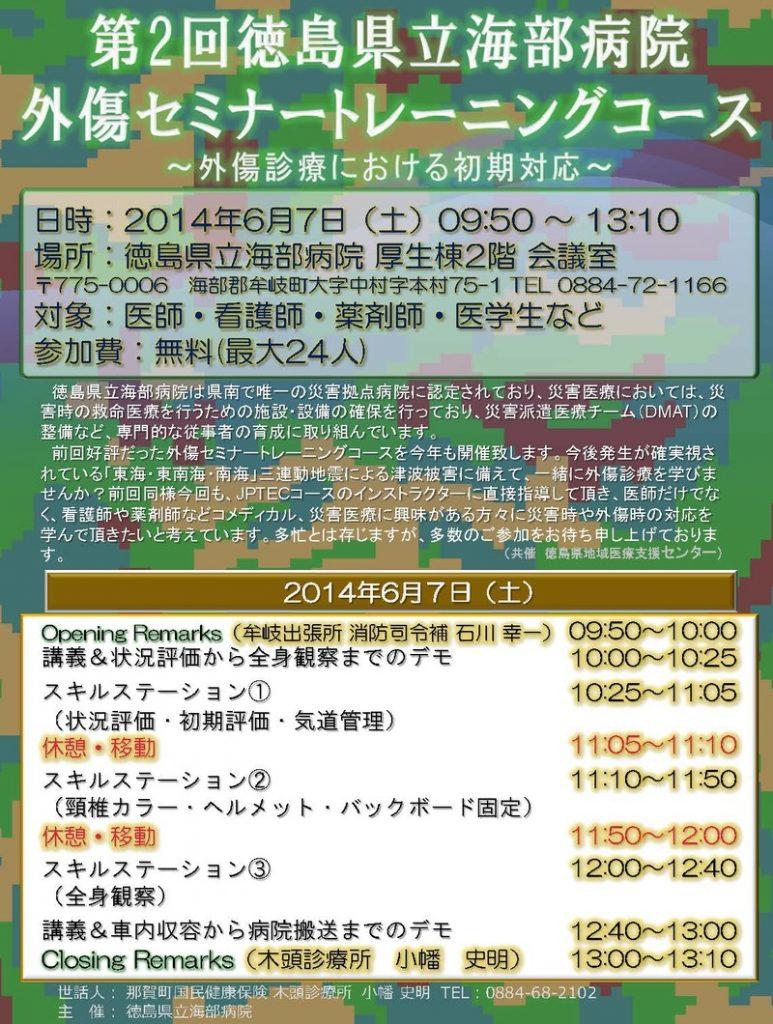 第2回徳島県立海部病院 外傷セミナートレーニングコースの画像