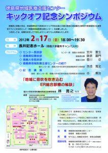 徳島県地域医療支援センターキックオフ記念シンポジウムの画像