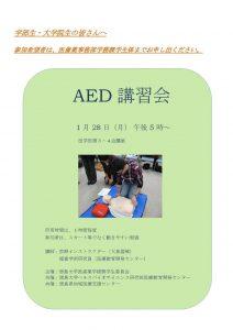 AED講習会の画像
