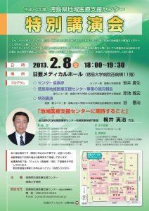 平成24年度 徳島県地域医療支援センター特別講演会の画像