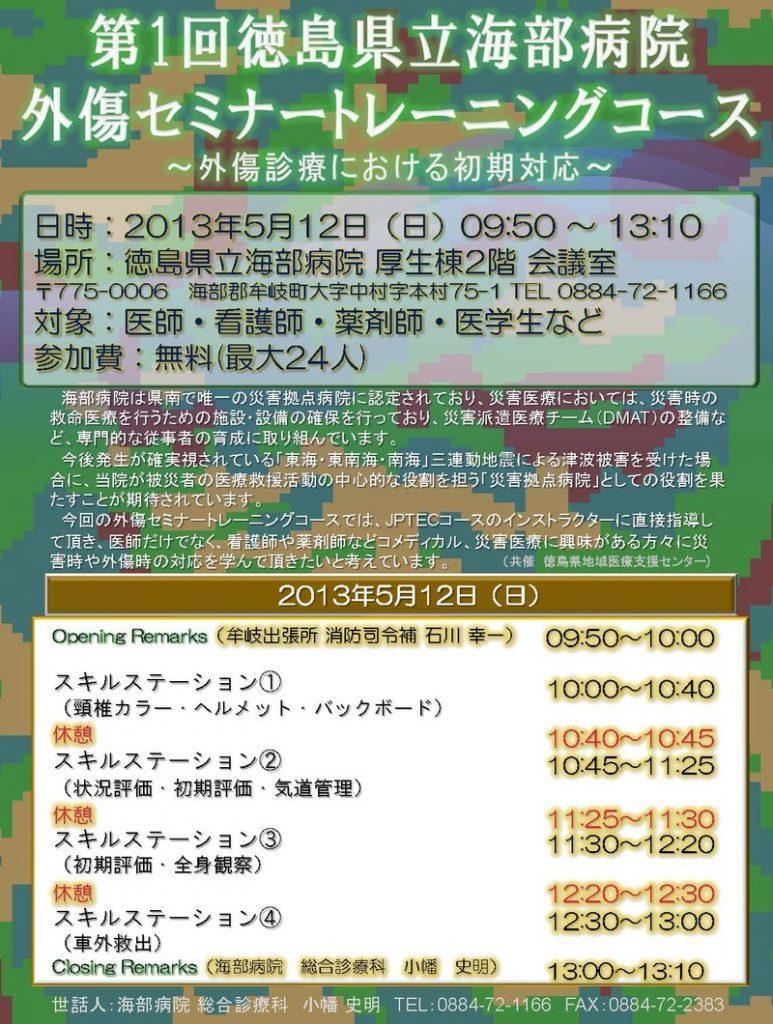 第1回 徳島県立海部病院外傷セミナートレーニングコースの画像