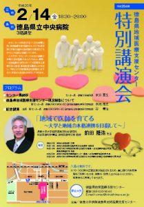 平成25年度 徳島県地域医療支援センター特別講演会の画像