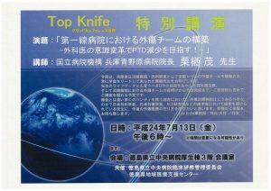 TOP KNIFE 特別講演会の画像