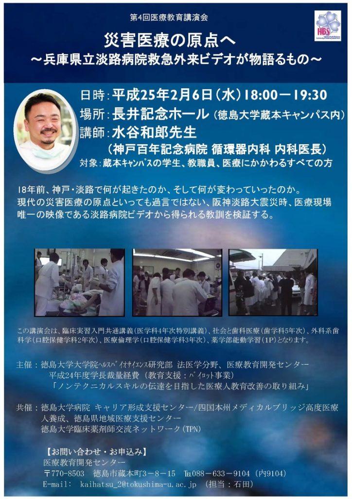 第4回 医療教育講演会の画像