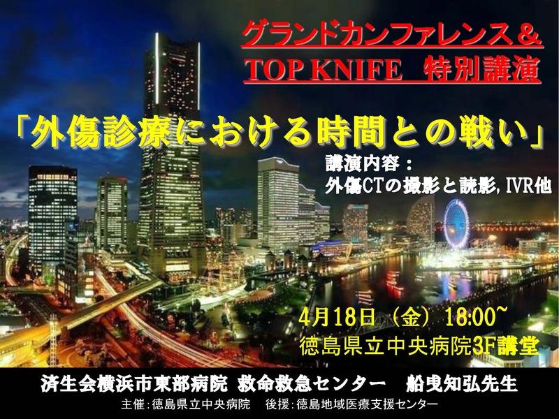 グランドカンファレンス&TOP KNIFE 特別講演の画像