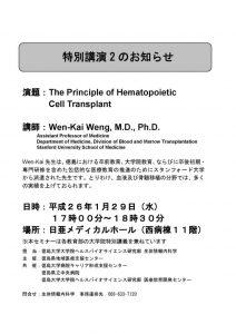 スタンフォード大学のDr.Wengによる特別講演会 2の画像