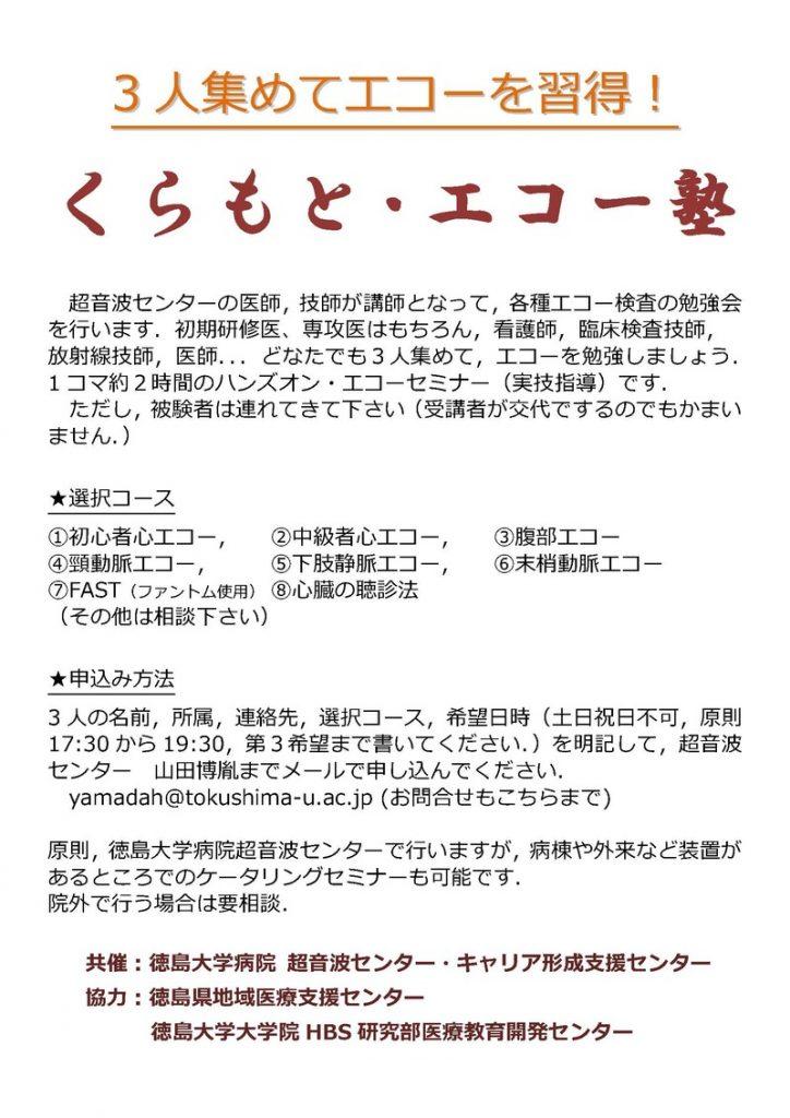 くらもと・エコー塾の画像
