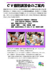 CV個別講習会<6月開催>の画像