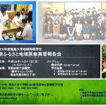 平成25年度徳島大学地域枠医学生 夏期ふるさと地域医療実習報告会の画像