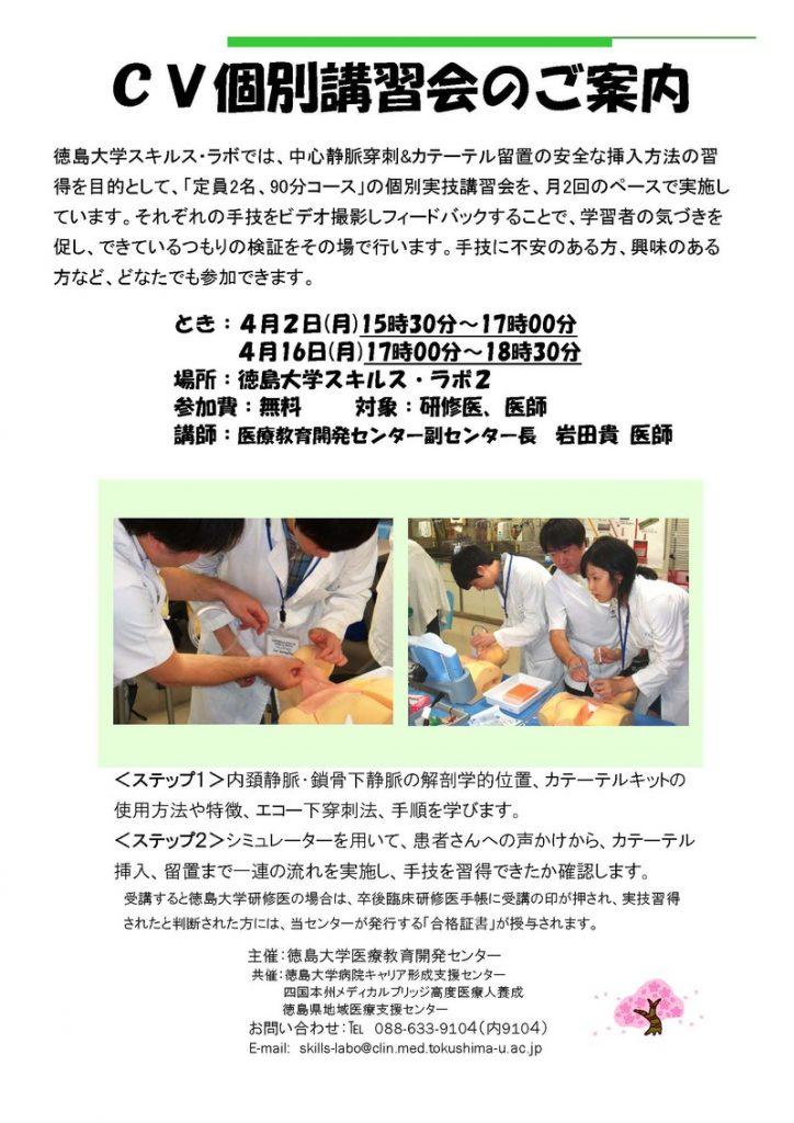 CV個別講習会<4月開催>の画像