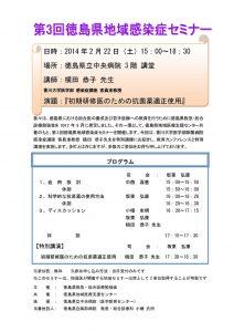 第3回 徳島県地域感染症セミナーの画像
