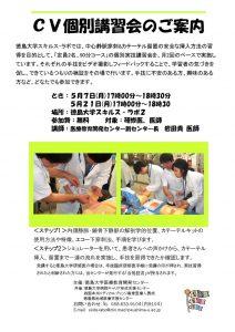 CV個別講習会<5月開催>の画像