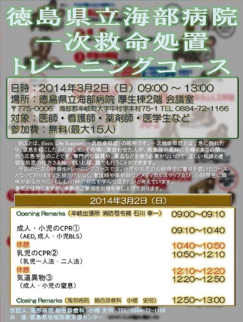 徳島県立海部病院一次救命処置トレーニングコースの画像