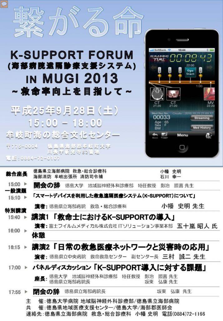 K-SUPPORT(海部病院遠隔診療支援システム) FORUMの画像