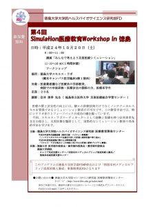 第4回 Simulation医療教育Workshop in 徳島の画像