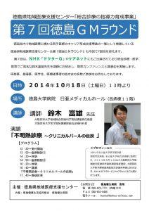 第7回「総合診療の指導力育成事業(徳島GMラウンド)」の画像