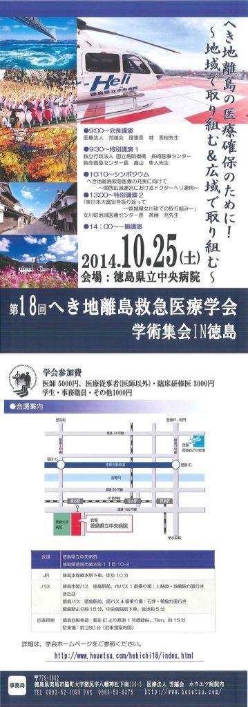 第18回へき地離島救急医療学会   学術集会in徳島の画像