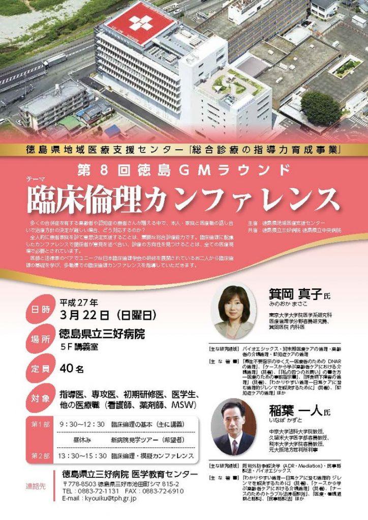 第8回「総合診療の指導力育成事業(徳島GMラウンド)」の画像