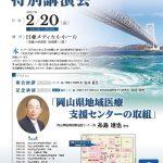 平成26年度徳島県地域医療支援センター特別講演会の画像