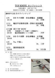 TOP KNIFE 外傷カンファレンス<2~3月開催>の画像