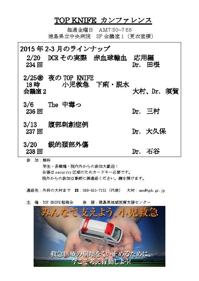 TOP KNIFE 外傷カンファレンス<2~3月開催②>の画像