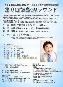 第9回「総合診療の指導力育成事業(徳島GMラウンド)」の画像