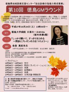第10回「総合診療の指導力育成事業(徳島GMラウンド)」の画像