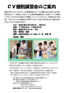 『CV個別講習会 平成28年1月開催』のご案内の画像