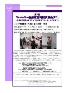 第7回Simulation医療教育特別講演会(FD)のご案内の画像