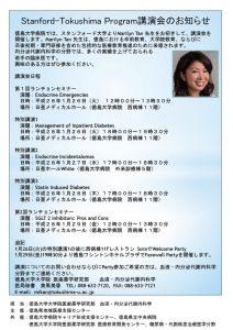 スタンフォード大学Dr.Tanによる講演会のご案内の画像