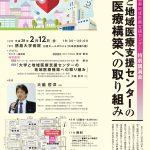 平成27年度 徳島県地域医療支援センター特別講演会開催のご案内の画像