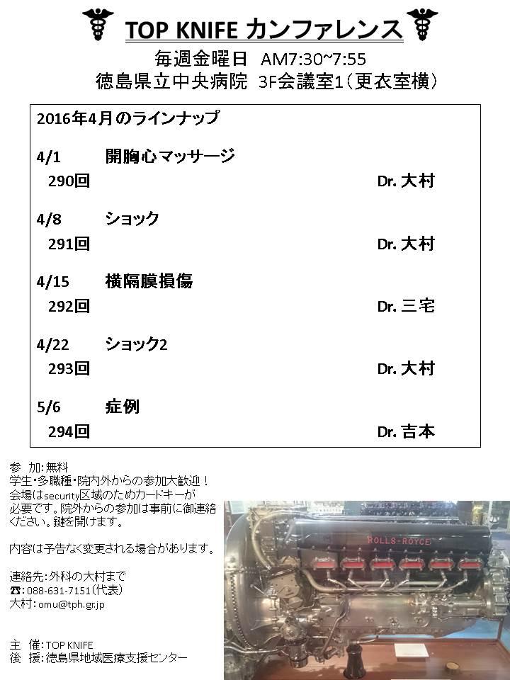 TOP KNIFE外傷カンファレンス<3月開催>の画像