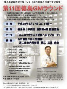 第11回「総合診療の指導力育成事業(徳島GMラウンド)」の画像