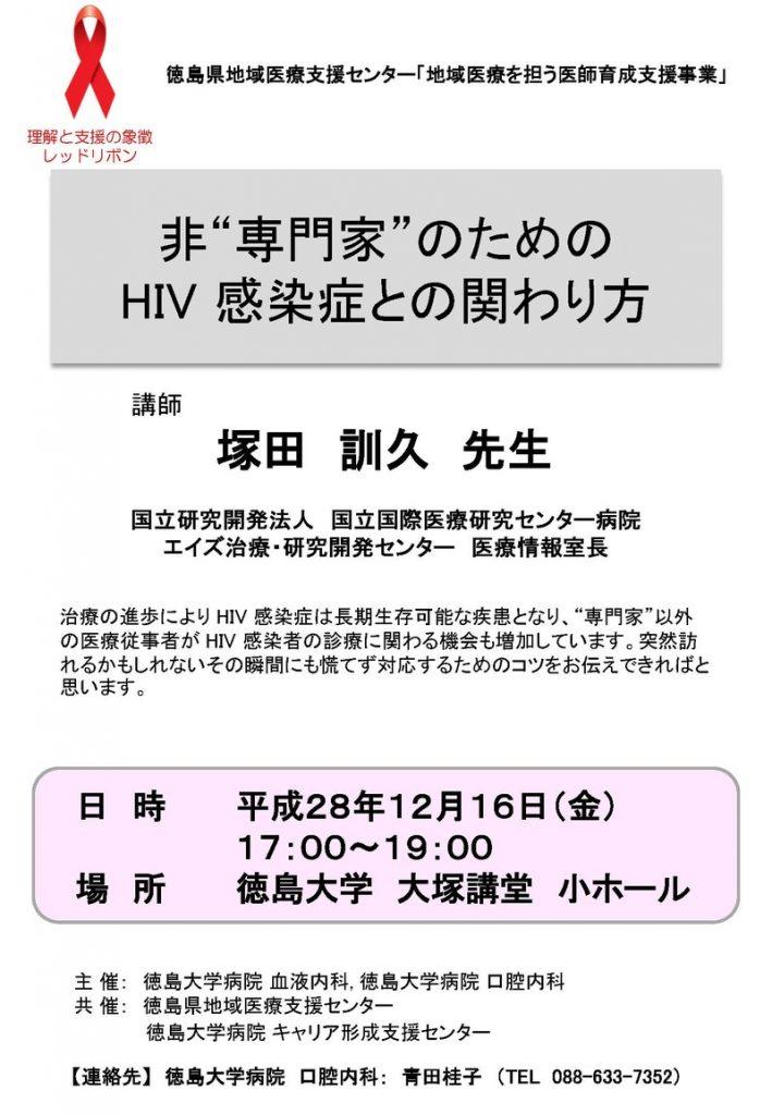 """「非""""専門家""""のためのHIV感染症との関わり方」開催のご案内の画像"""