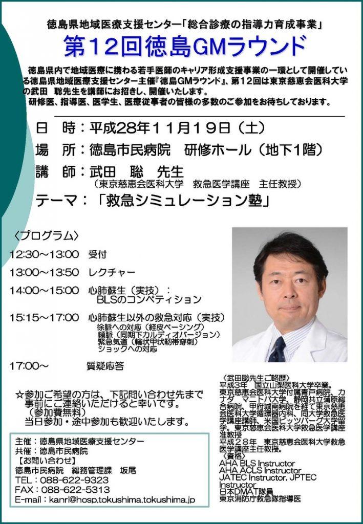 第12回「総合診療の指導力育成事業(徳島GMラウンド)」の画像