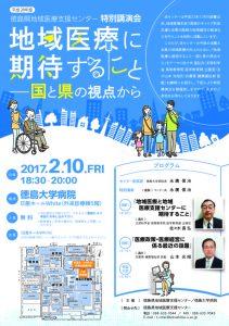 平成28年度 徳島県地域医療支援センター特別講演会開催のご案内の画像