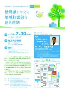 平成29年度 徳島県地域医療支援センター特別講演会開催のご案内の画像