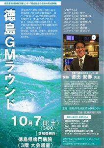 第13回「総合診療の指導力育成事業(徳島GMラウンド)」の画像
