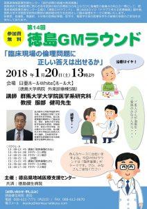 第14回「総合診療の指導力育成事業(徳島GMラウンド)」の画像