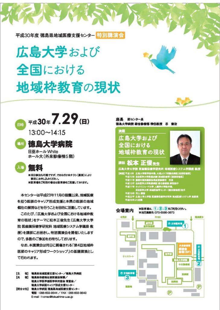【延期】平成30年度 徳島県地域医療支援センター特別講演会のご案の画像