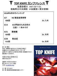 「TOP KNIFE カンファレンス」9月開催のご案内の画像