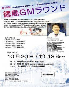第15回「総合診療の指導力育成事業(徳島GMラウンド)」の画像