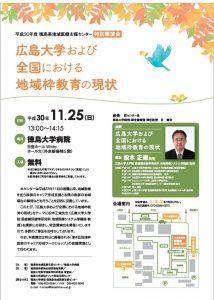 平成30年度 徳島県地域医療支援センター特別講演会のご案内の画像