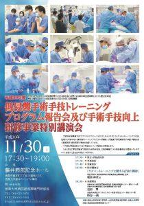 「低侵襲手術トレーニングプログラム報告会」のご案内の画像