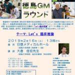 第16回「総合診療の指導力育成事業(徳島GMラウンド)」の画像
